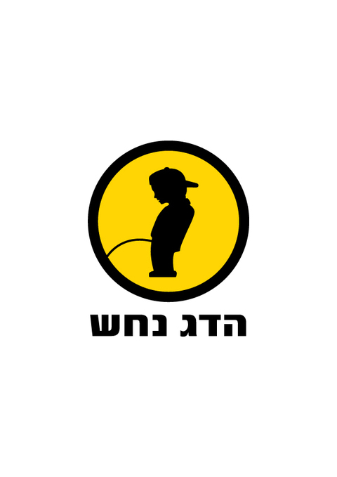 avatar for Hadag Nahash